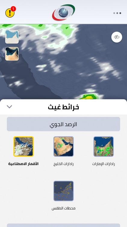 Weather UAE screenshot-3