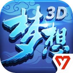 梦想世界3D-瑞兽迎春