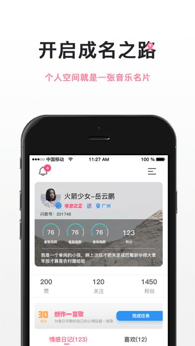 闪歌-灵光一闪K歌软件 screenshot three