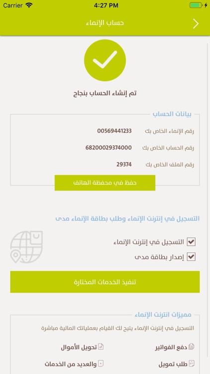 Alinma Acc فتح حساب الإنماء By Alinma Bank