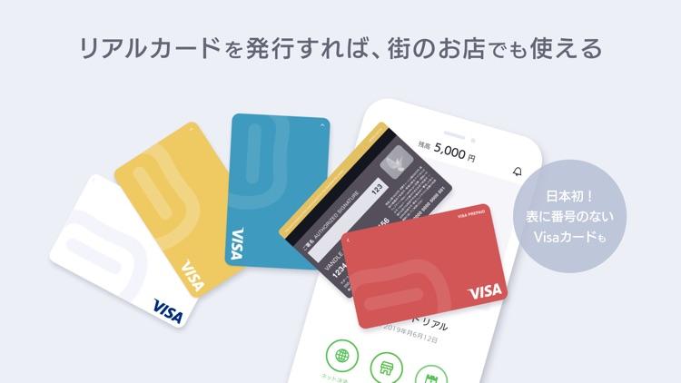バンドルカード:誰でも作れるVisaプリペイドカードアプリ screenshot-4