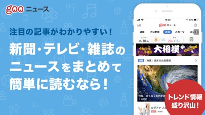 gooニュース-最新Newsが読めるスマホアプリ screenshot1