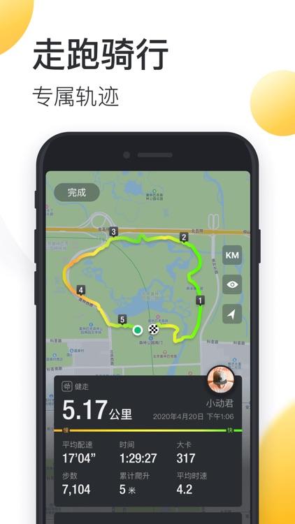 动动-运动计步器和跑步健身减肥教练