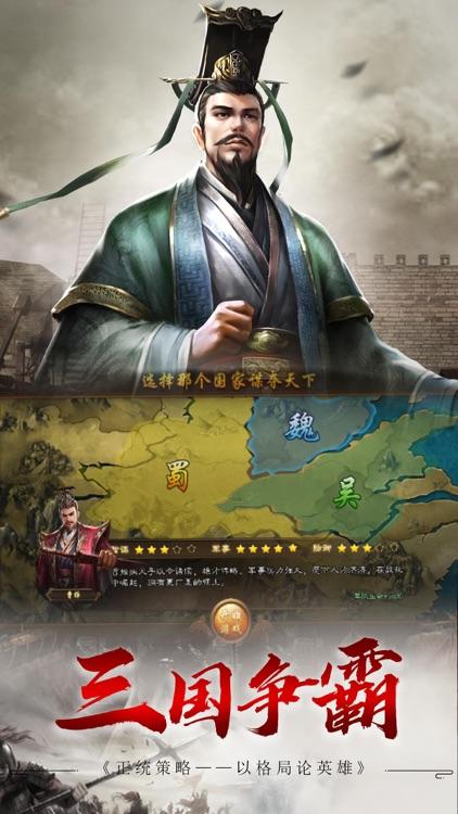 三国霸业-征战天下 screenshot-3