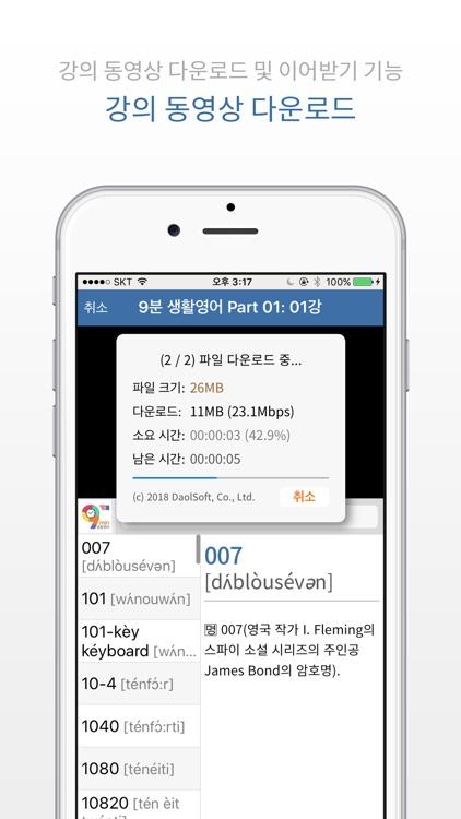 9분 생활영어+YBM 영한영영사전(회원용) screenshot-3