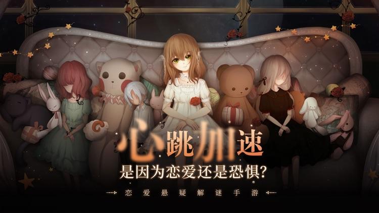 人偶馆绮幻夜(DOLL)