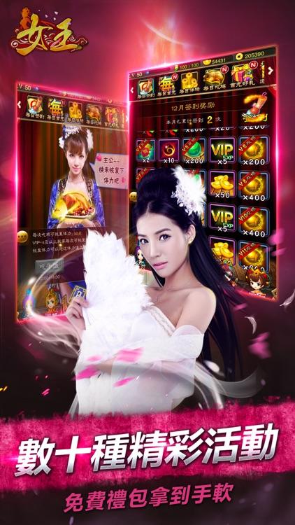 女王 - gametower