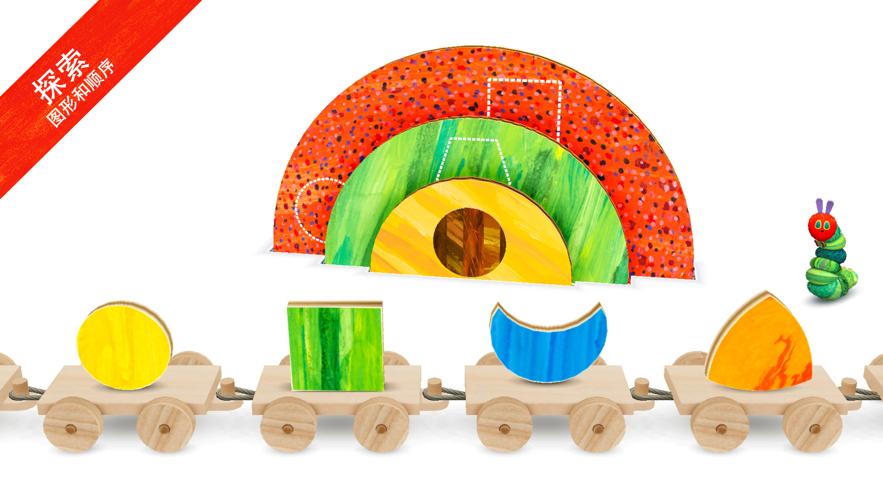 毛毛虫之形状和颜色截图3