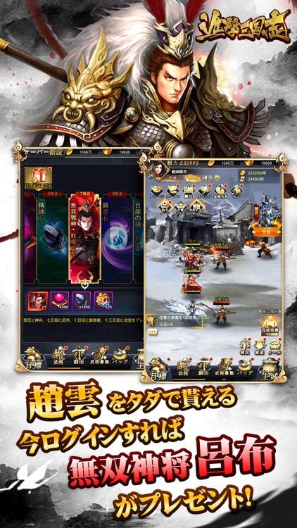 進撃三国志~簡単爽快、超本格的な放置系三国戦略RPG screenshot-3
