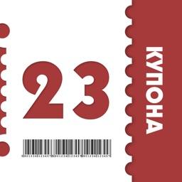 23 Купона