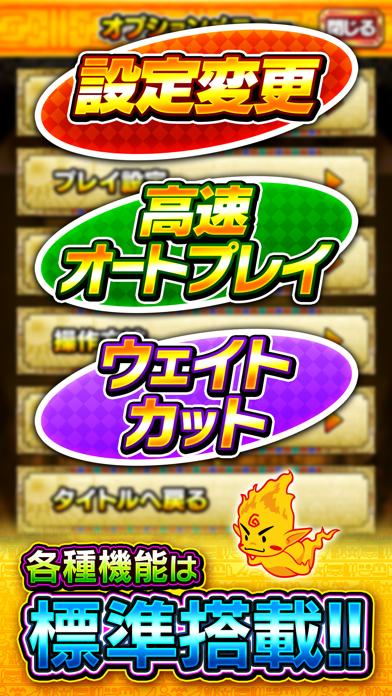 秘宝伝【大都吉宗CITYパチスロ】 screenshot1