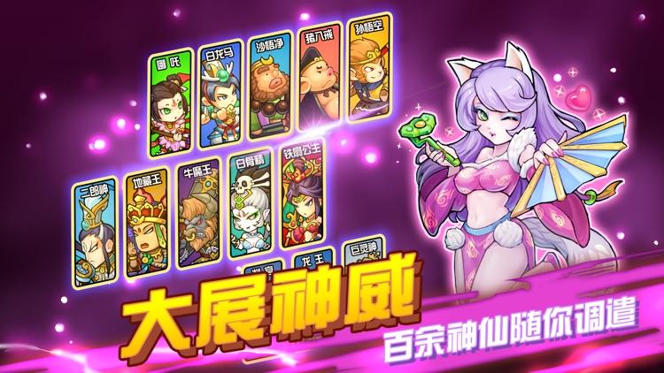 开心西游-妖怪必须死 screenshot-4