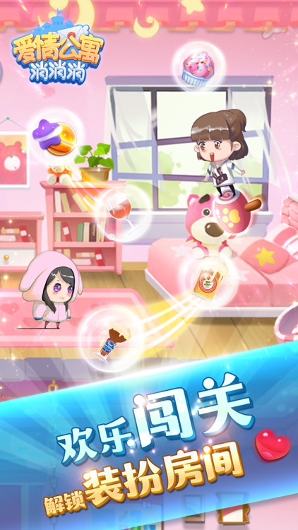 爱情公寓消消消-消除肥皂泡休闲游戏 screenshot-3