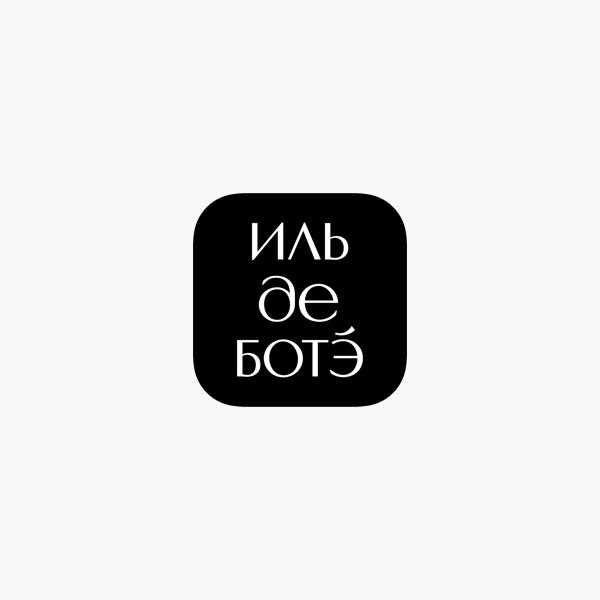 00204f13c  App Store: ИЛЬ ДЕ БОТЭ: магазин косметики