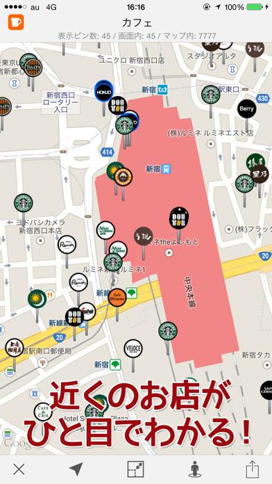 ロケスマ ScreenShot1