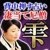 背中押す占い【凄当ての尼僧◆雫】