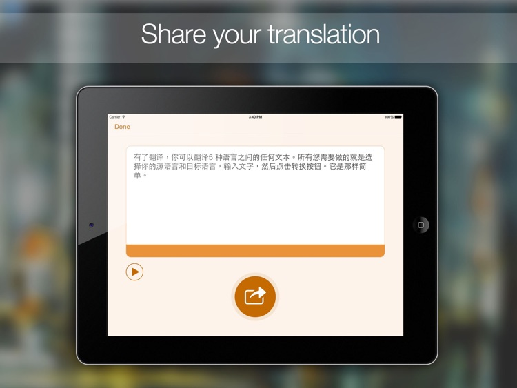 Translate Translator!! HD!