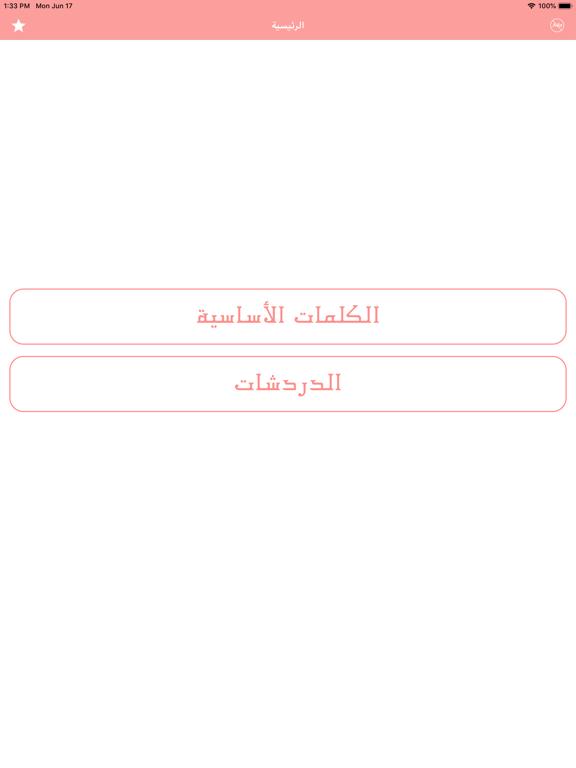 تعلم التركية بالصوت screenshot 9