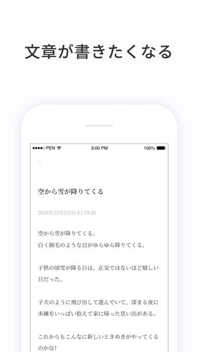 PenCake - シンプルなノート・日記帳のおすすめ画像2