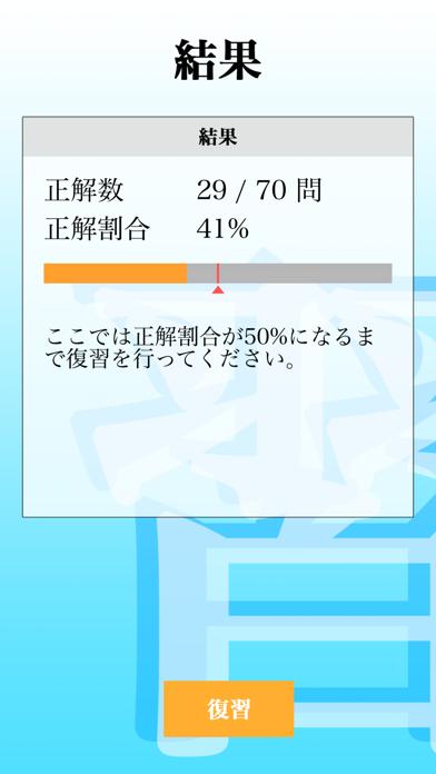 漢字検定1級 「30日合格プログラム」 漢検1級のおすすめ画像3