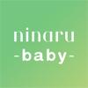 ninaru baby 赤ちゃんの育児・子...