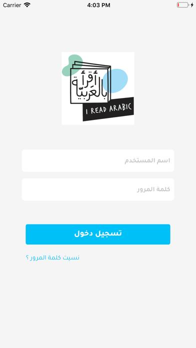 معلم - أقرأ بالعربيةلقطة شاشة2