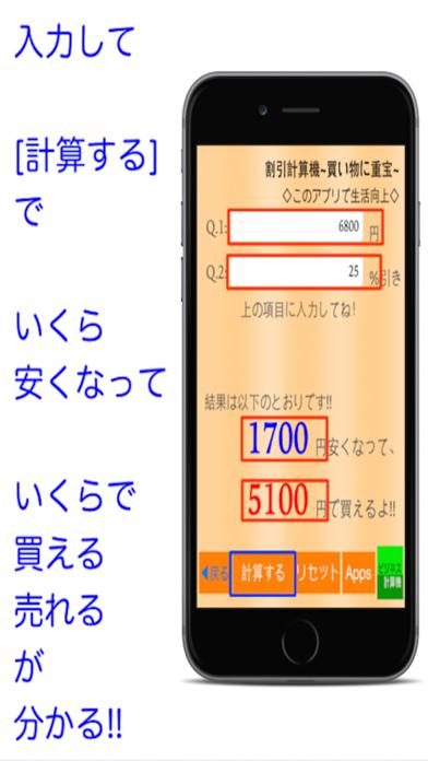 割引き計算機 買い物アプリのおすすめ画像3