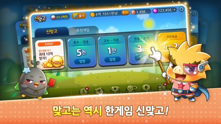 한게임 신맞고 : 대한민국 원조 고스톱