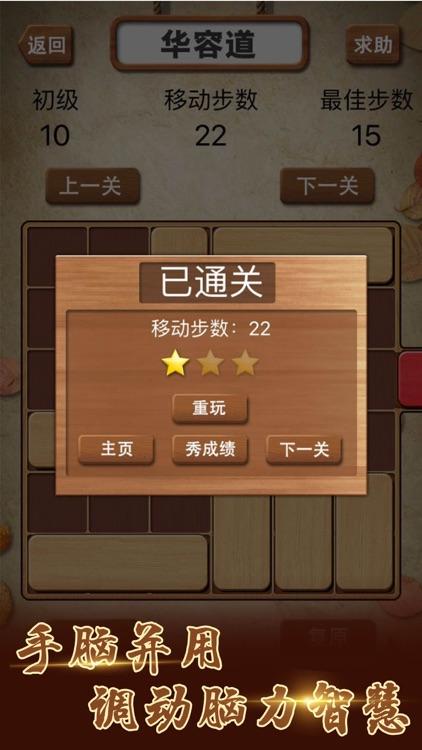 华容道 - 单机版益智力数字华容道 screenshot-4