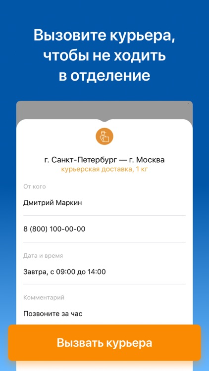 Почта России screenshot-2