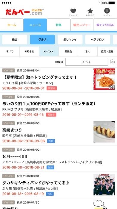 だんべー.com - 群馬のお店&おでかけ情報アプリ screenshot two