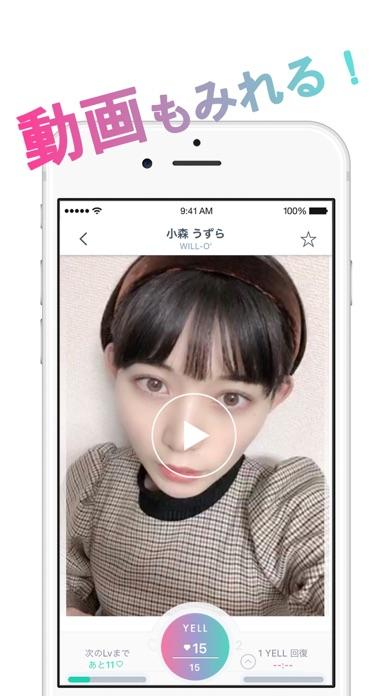 .yell plus -アイドルとファンを結ぶアプリ-のおすすめ画像3