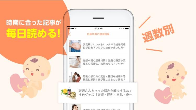 ままのて -妊娠・育児情報が毎日届くアプリ screenshot-3