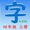 语文四年级上册(北京版)