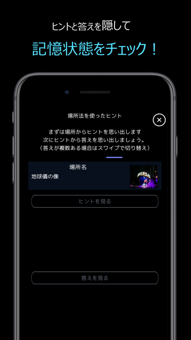 記憶術のスクリーンショット4