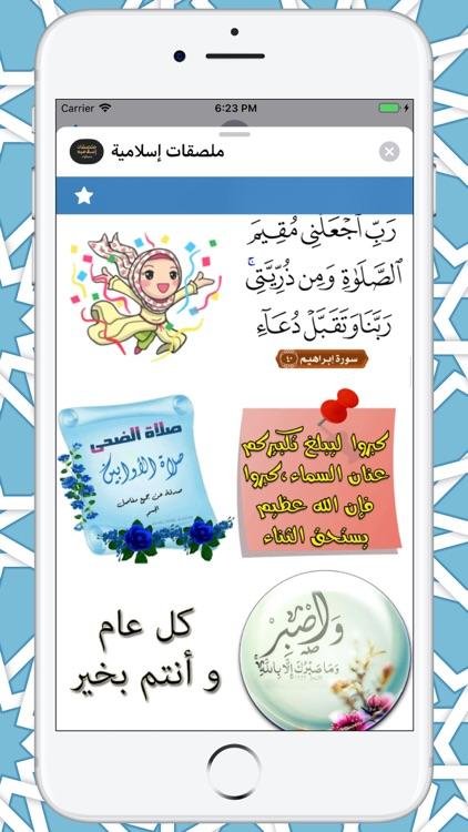 ملصقات إسلامية screenshot-4