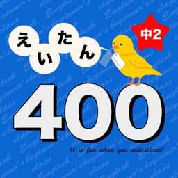 英語勉強 - 中2で覚える英単語400