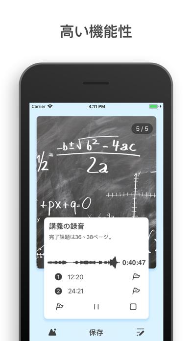 ボイス-メモ ScreenShot1