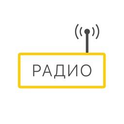 Радио онлайн Музыка Россия