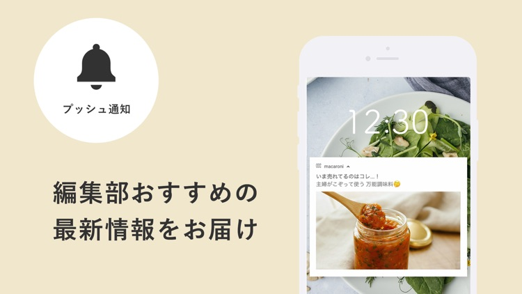 macaroni(マカロニ) screenshot-4