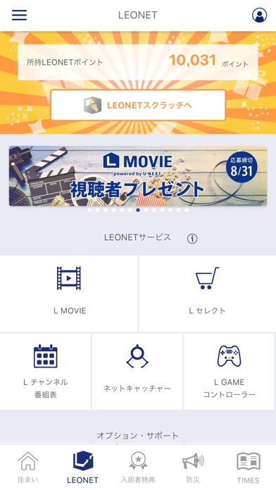 ダウンロード &Leo -PC用