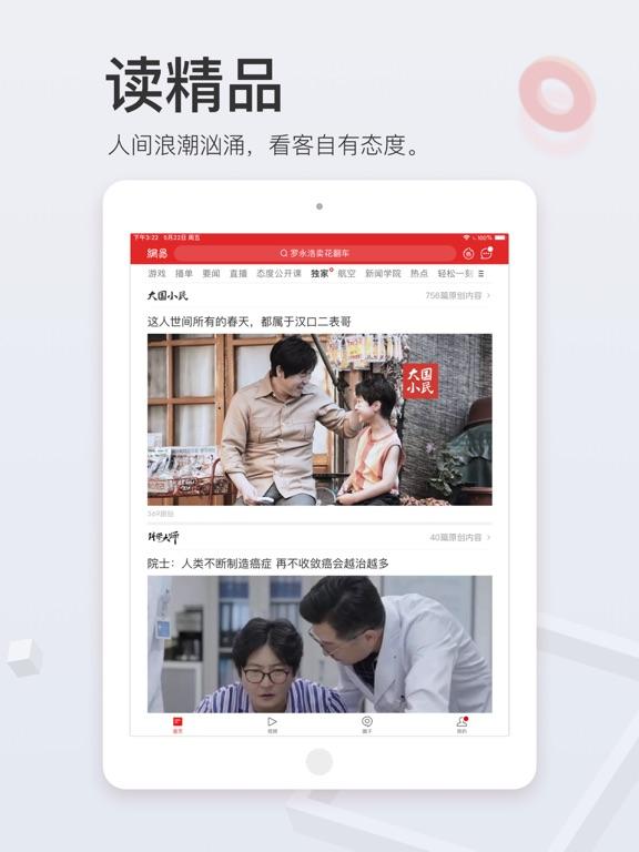 Screenshot #5 pour 网易新闻-头条新闻视频资讯平台