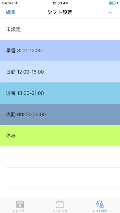 Simple Shift Calendarのスクリーンショット3