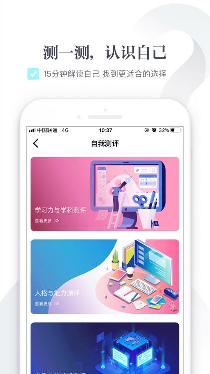 新愿-新高考问题解答大师 screenshot-4