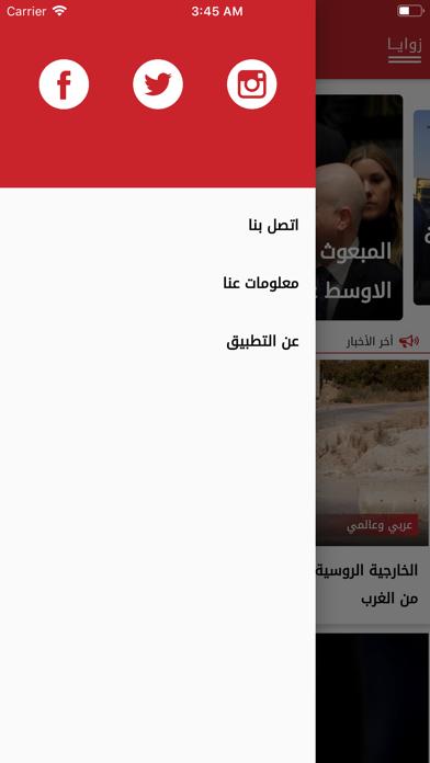 صحيفة الاتحاد Screenshot 3