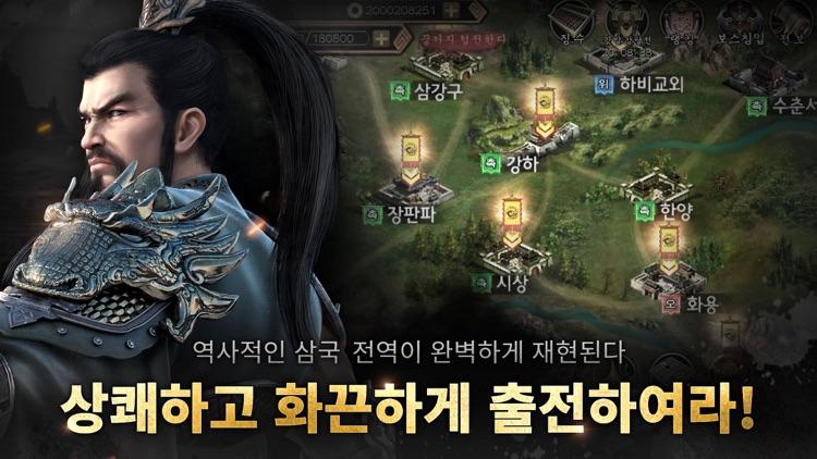 삼국지정전 screenshot-0