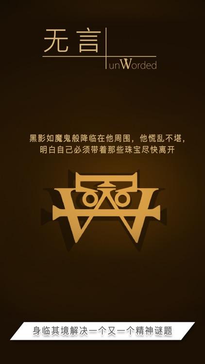 无言 screenshot-3