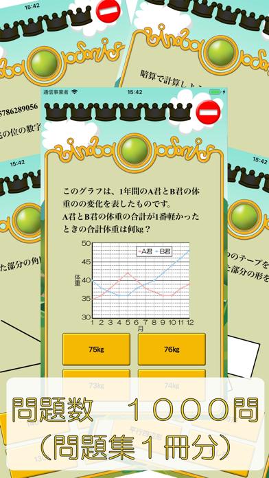 ビノバ 算数-小学4年生-スクリーンショット4