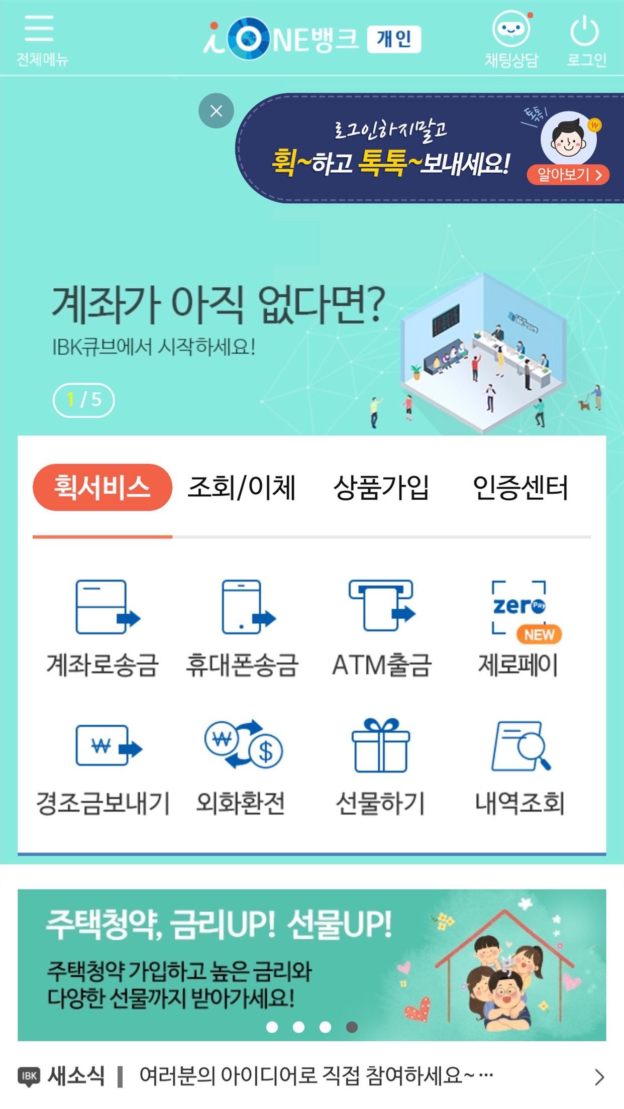 i-ONE뱅크 by IBK기업은행 Screenshot