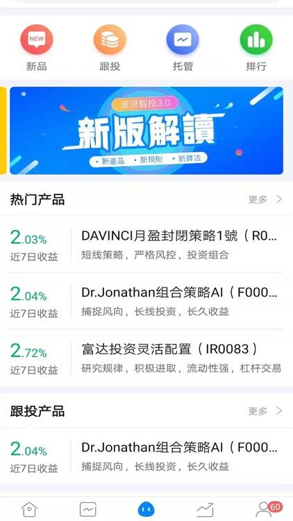 波浪智投-外汇理财投资好帮手 screenshot-6